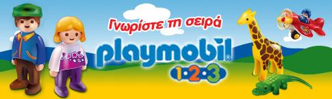 Γνωρίστε την σειρά Playmobil 123