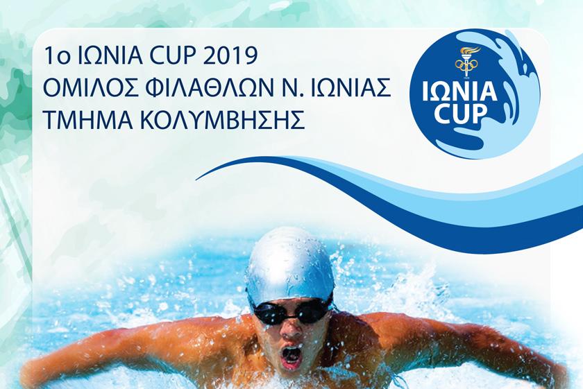 1ο Ιωνία Cup 2019