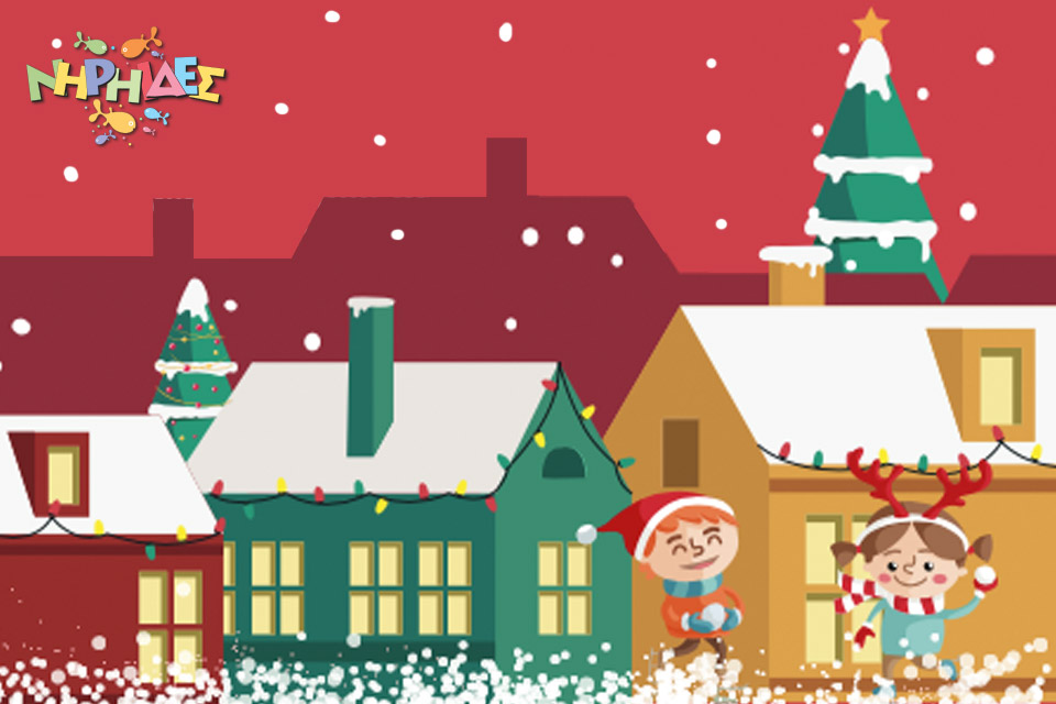 Νιρηίδες Χριστούγεννα 2019