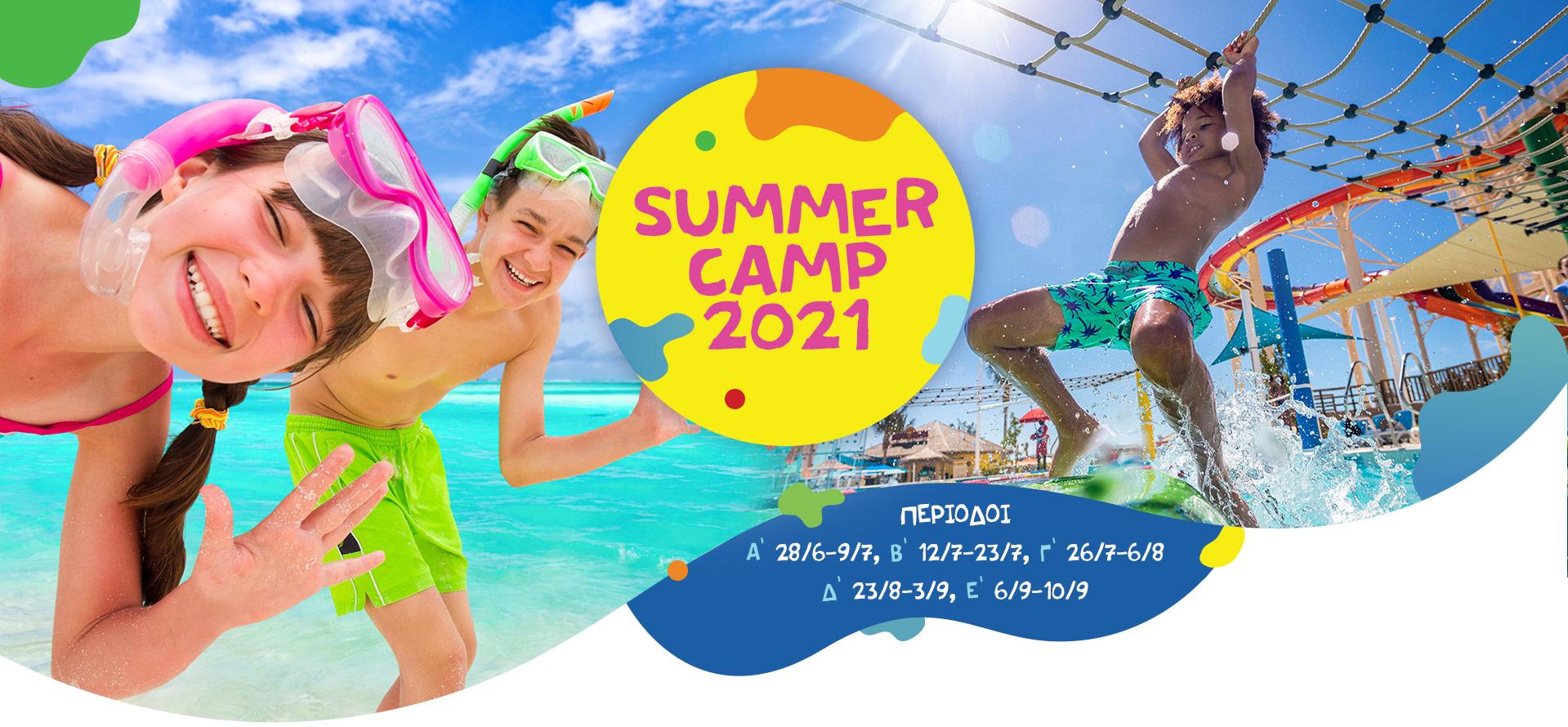 niriides summer camp 2021