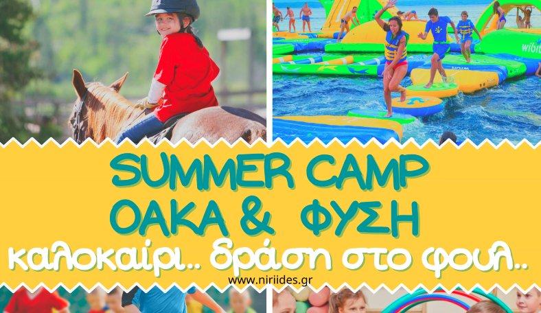 Νικητές διαγωνισμού Summer Camp
