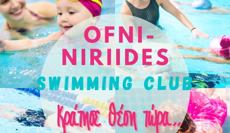 Οι εγγραφές κολύμβησης ξεκίνησαν στις Νηρηίδες